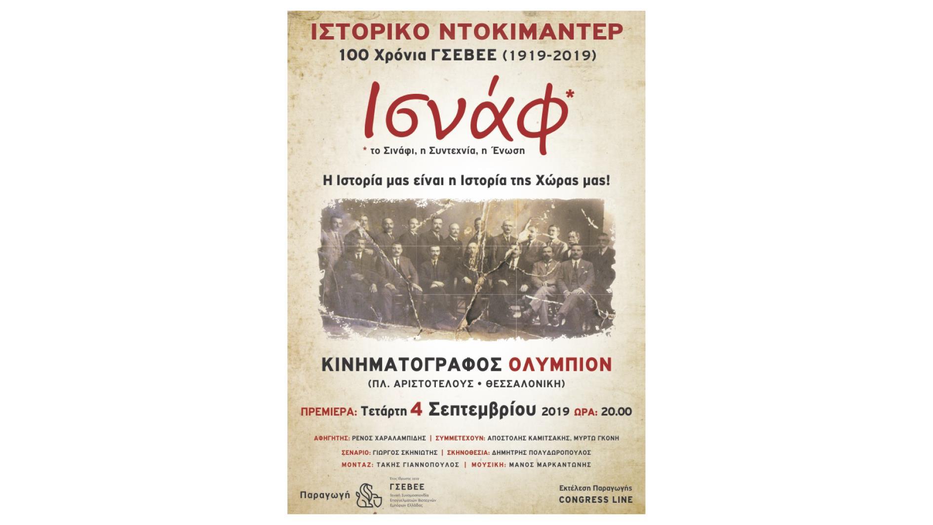Ο Πρόεδρος κ. Γιώργος Καββαθάς και τα  Μέλη του Διοικητικού Συμβουλίου της ΓΣΕΒΕΕ  έχουν την τιμή να σας προσκαλέσουν  στην πρεμιέρα του ιστορικού ντοκιμαντέρ «Ισνάφ» για τη συμπλήρωση των 100 χρόνων  από την ίδρυση της Συνομοσπονδίας
